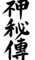 Shinpiden (3iè degré Reiki Usui)